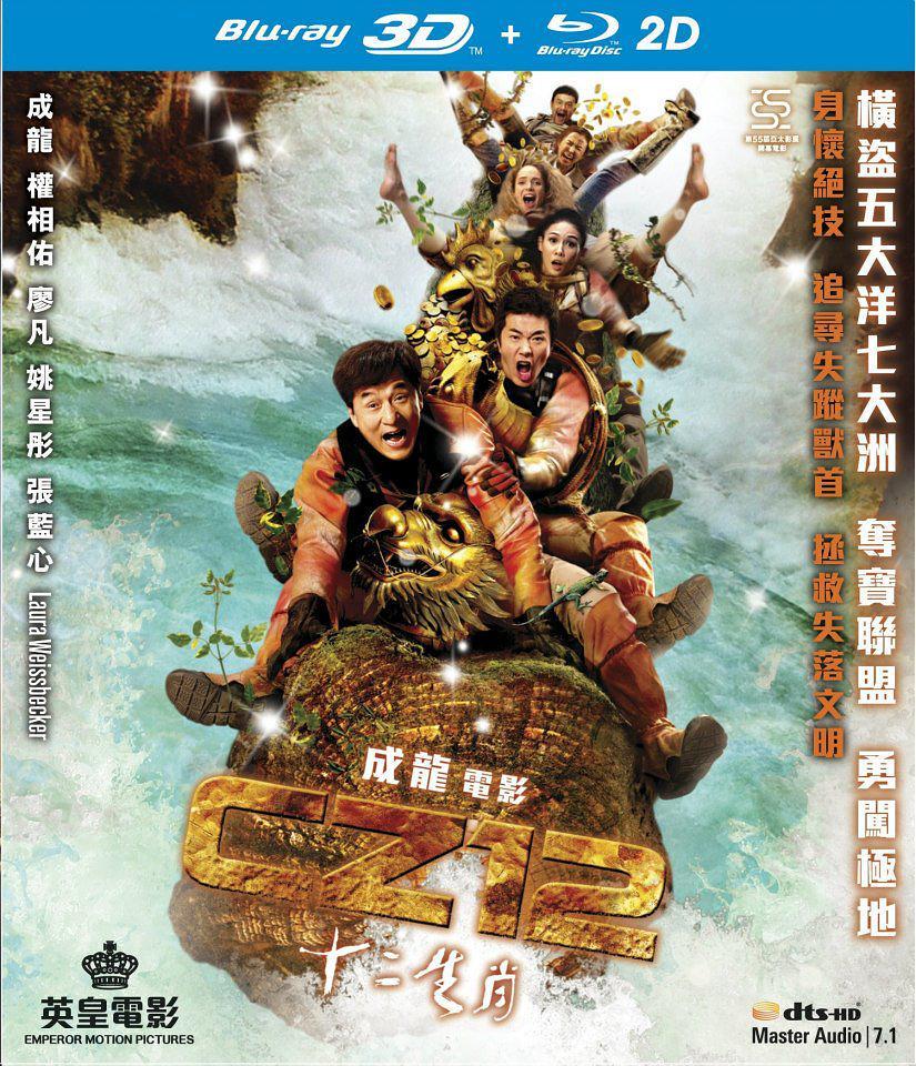 6 2d+3d 十二生肖(2012) 英文名:cz12 又名:12生肖 导演:成龙 编剧图片